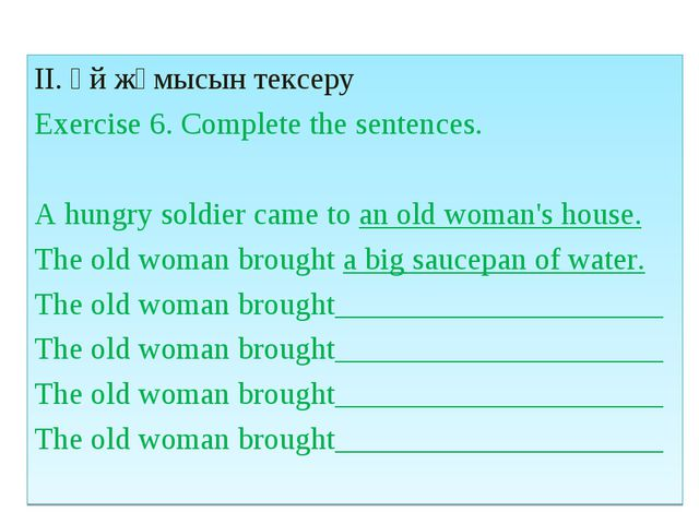 II. Үй жұмысын тексеру Exercise 6. Complete the sentences. A hungry soldier c...