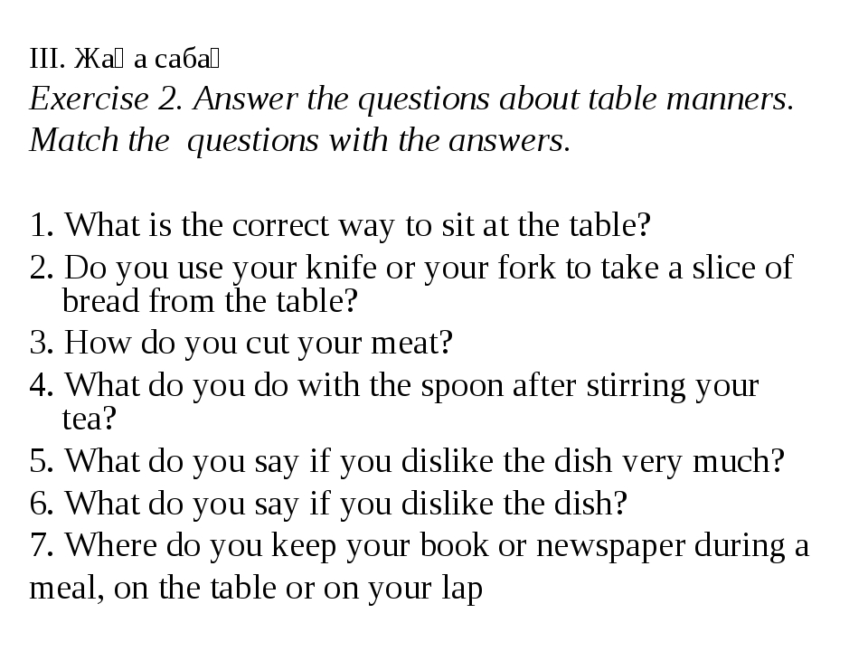 ІІІ. Жаңа сабақ Exercise 2. Answer the questions about table manners. Match t...