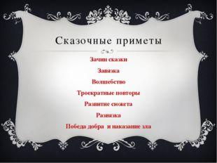Сказочные приметы Зачин сказки Завязка Волшебство Троекратные повторы Развити