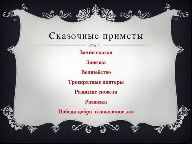 Сказочные приметы Зачин сказки Завязка Волшебство Троекратные повторы Развити...