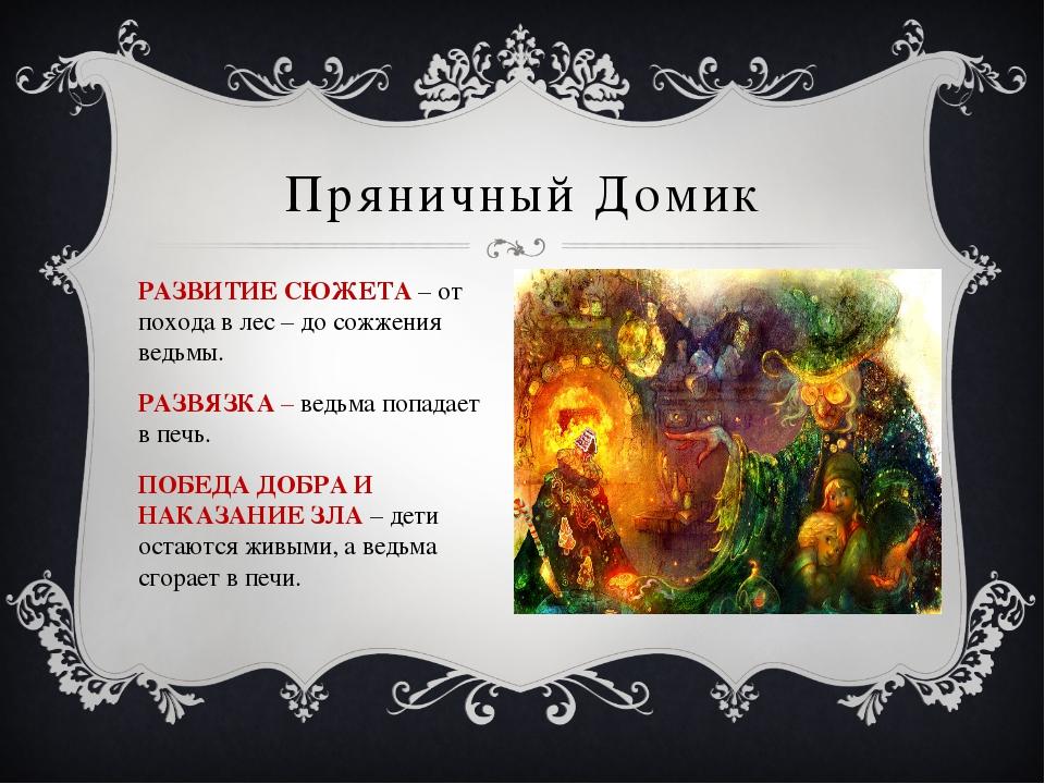 Пряничный Домик РАЗВИТИЕ СЮЖЕТА – от похода в лес – до сожжения ведьмы. РАЗВЯ...