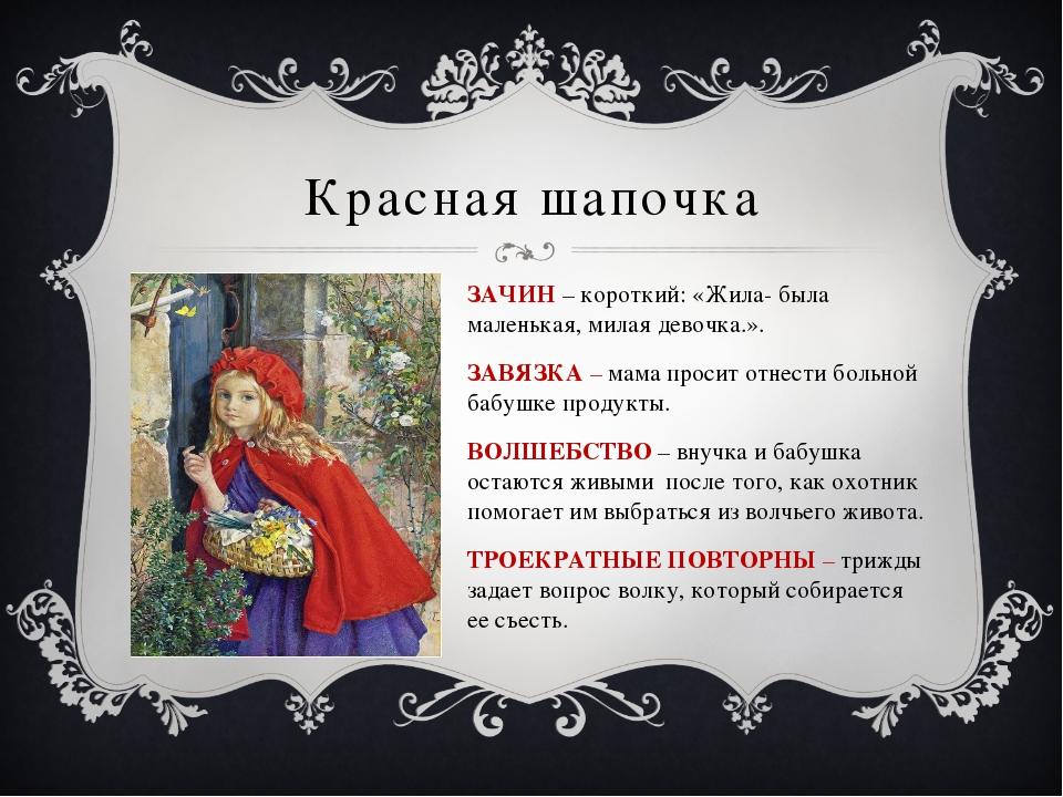 Красная шапочка ЗАЧИН – короткий: «Жила- была маленькая, милая девочка.». ЗАВ...