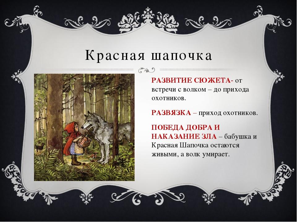 Красная шапочка РАЗВИТИЕ СЮЖЕТА- от встречи с волком – до прихода охотников....