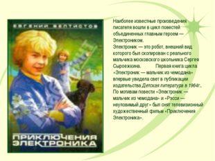 Наиболее известные произведения писателя вошли в цикл повестей объединенных г