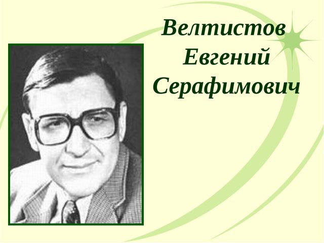 Велтистов Евгений Серафимович