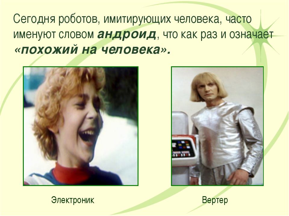 Сегодня роботов, имитирующих человека, часто именуют словом андроид, что как...