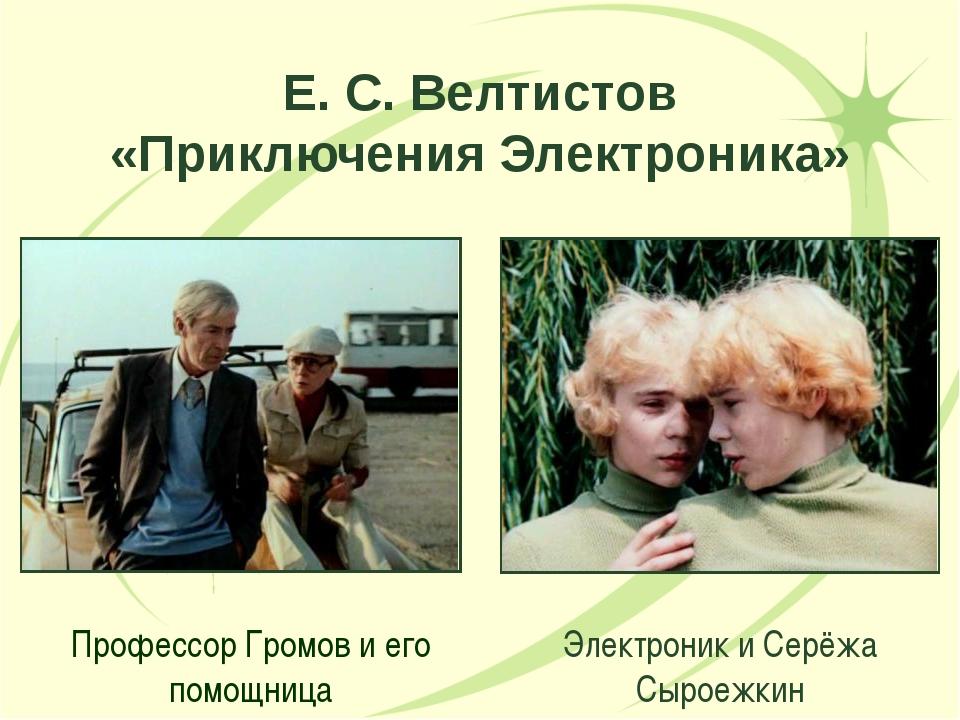 Е. С. Велтистов «Приключения Электроника» Профессор Громов и его помощница Эл...