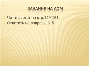 Читать текст на стр.149-151, Ответить на вопросы 3, 5.