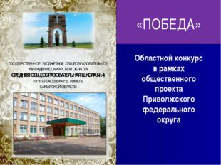 Областной конкурс в рамках общественного проекта Приволжского федерального о