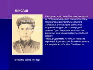 НИКОЛАЙ Пропал без вести в 1941 году С младшим своим сыном, Николаем, мать д