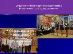 Открытие новой экспозиции, посвящённой семье Володичкиных, после реставрации