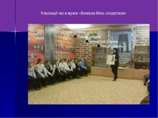 Классный час в музее «Великая Мать солдатская»