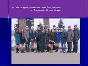 Активисты музея у памятника семье Володичкиных во Всероссийский день Матери