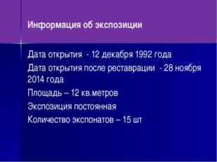 Информация об экспозиции Дата открытия - 12 декабря 1992 года Дата открытия п