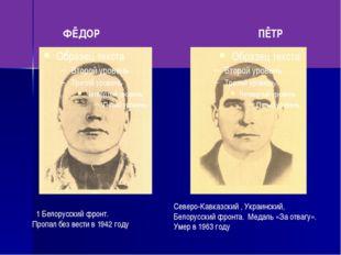 ФЁДОР ПЁТР 1 Белорусский фронт. Пропал без вести в 1942 году Северо-Кавказск