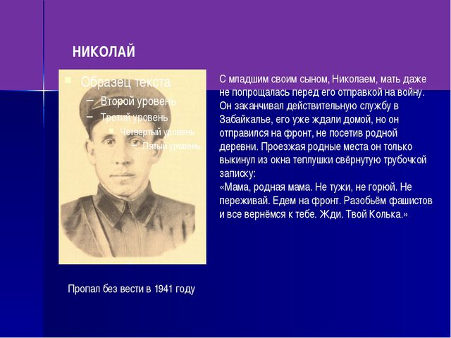 НИКОЛАЙ Пропал без вести в 1941 году С младшим своим сыном, Николаем, мать д...
