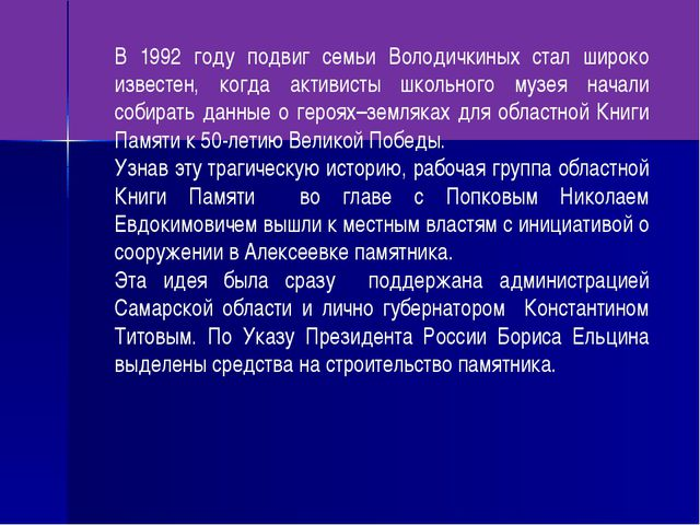 В 1992 году подвиг семьи Володичкиных стал широко известен, когда активис...