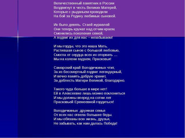 Величественный памятник в России Воздвигнут в честь Великих Матерей, Которые...