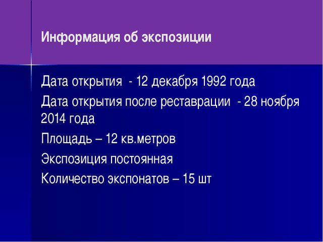 Информация об экспозиции Дата открытия - 12 декабря 1992 года Дата открытия п...