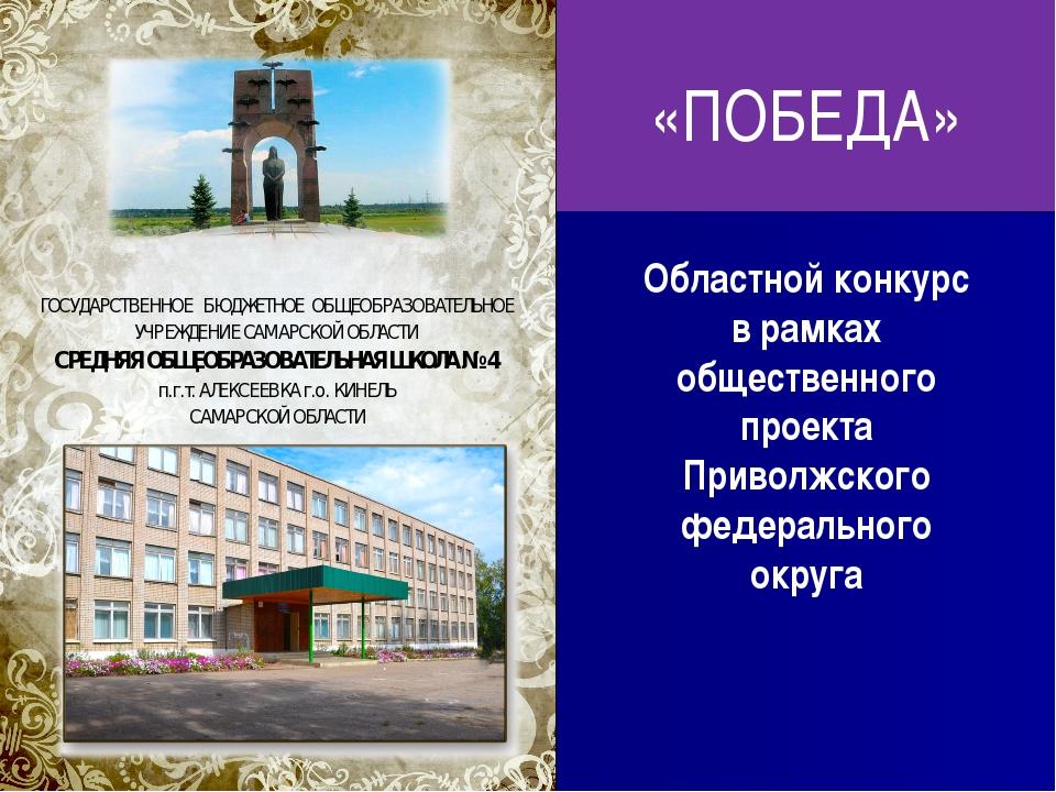 Областной конкурс в рамках общественного проекта Приволжского федерального о...