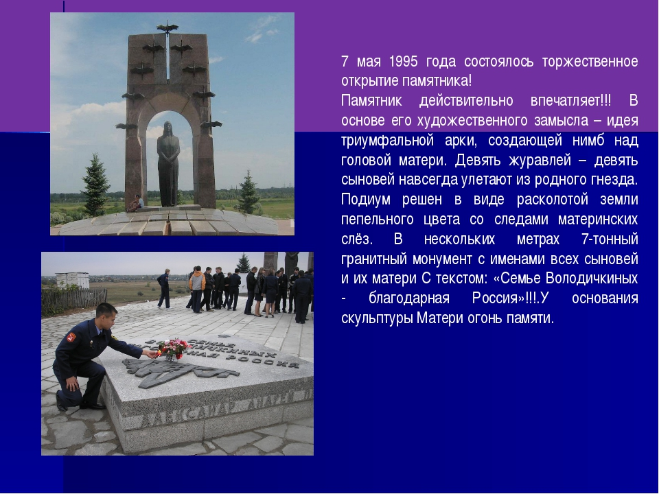 7 мая 1995 года состоялось торжественное открытие памятника! Памятник действи...