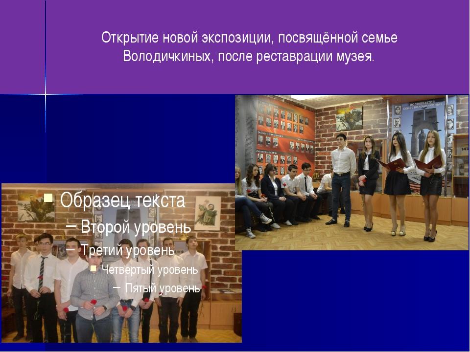 Открытие новой экспозиции, посвящённой семье Володичкиных, после реставрации...