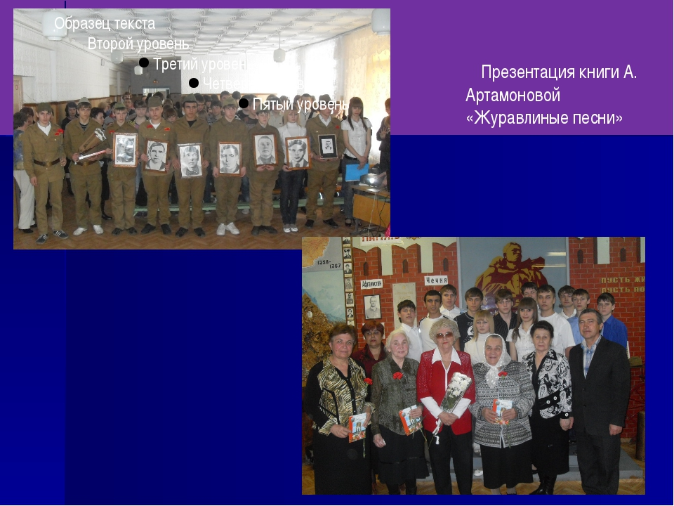 Презентация книги А. Артамоновой «Журавлиные песни»