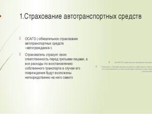 1.Страхование автотранспортных средств ОСАГО (-обязательное страхование автот