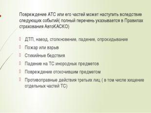 Повреждение АТС или его частей может наступить вследствие следующих событий(