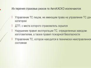 Из перечня страховых рисков по АвтоКАСКО исключаются: Управление ТС лицом, не
