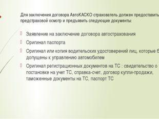Для заключения договора АвтоКАСКО страхователь должен предоставить ТС на пред