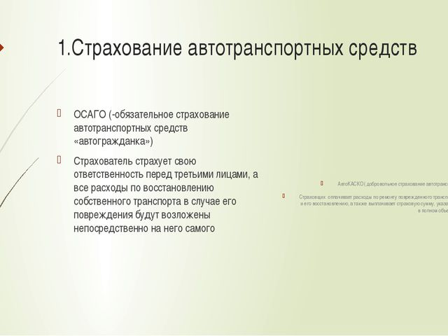 1.Страхование автотранспортных средств ОСАГО (-обязательное страхование автот...