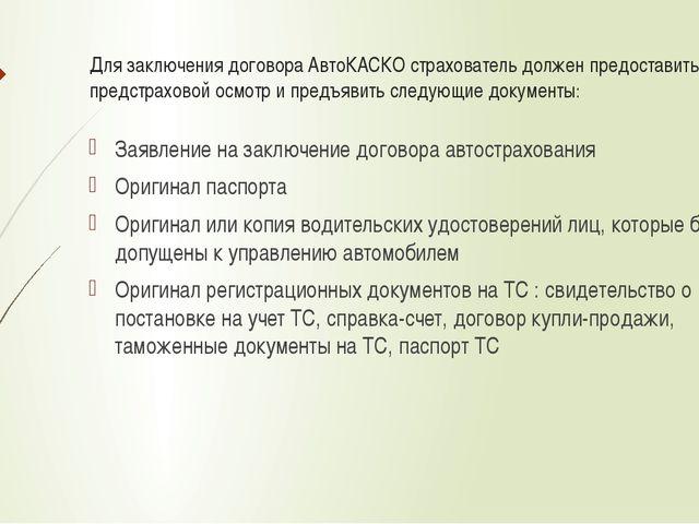 Для заключения договора АвтоКАСКО страхователь должен предоставить ТС на пред...