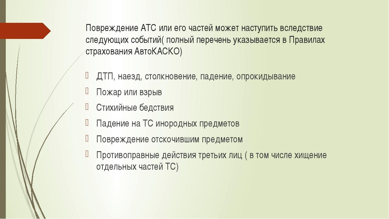 Повреждение АТС или его частей может наступить вследствие следующих событий(...
