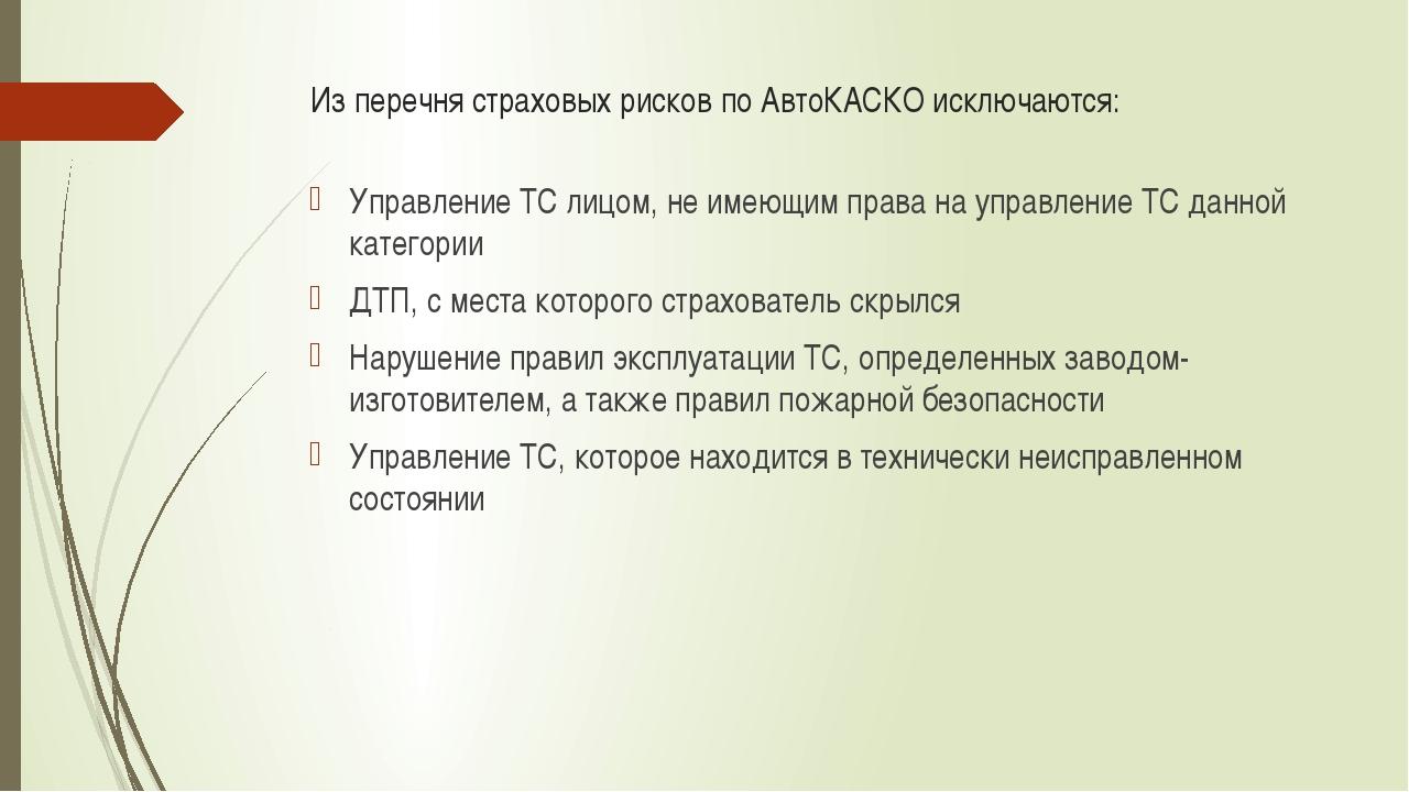 Из перечня страховых рисков по АвтоКАСКО исключаются: Управление ТС лицом, не...