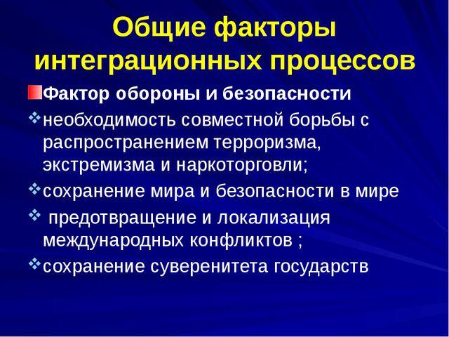 Общие факторы интеграционных процессов Фактор обороны и безопасности необходи...