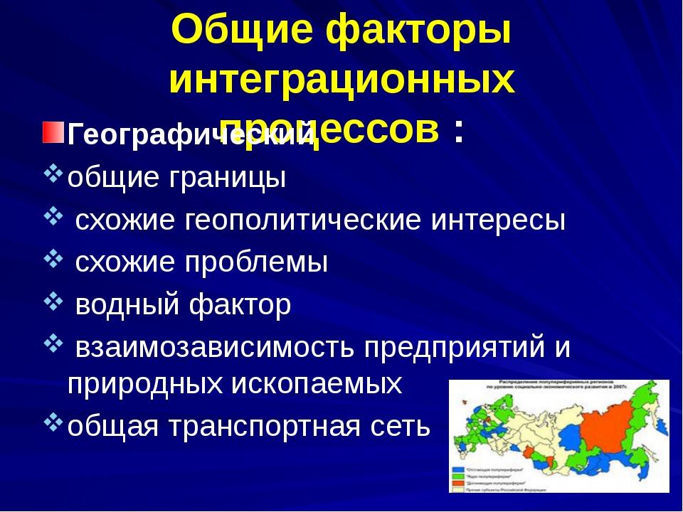 Общие факторы интеграционных процессов : Географический общие границы схожие...