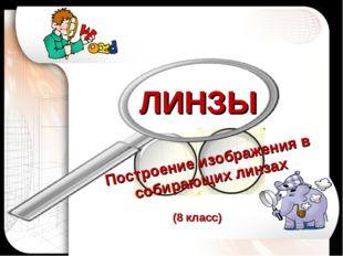ЛИНЗЫ Построение изображения в собирающих линзах (8 класс)