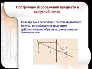 Если предмет расположен за точкой двойного фокуса, то изображение получится д