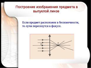 Если предмет расположен в бесконечности, то лучи пересекутся в фокусе. Постро
