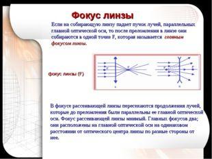 Если на собирающую линзу падает пучок лучей, параллельных главной оптической