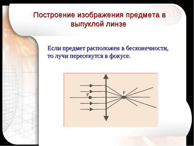 Если предмет расположен в бесконечности, то лучи пересекутся в фокусе. Постро...