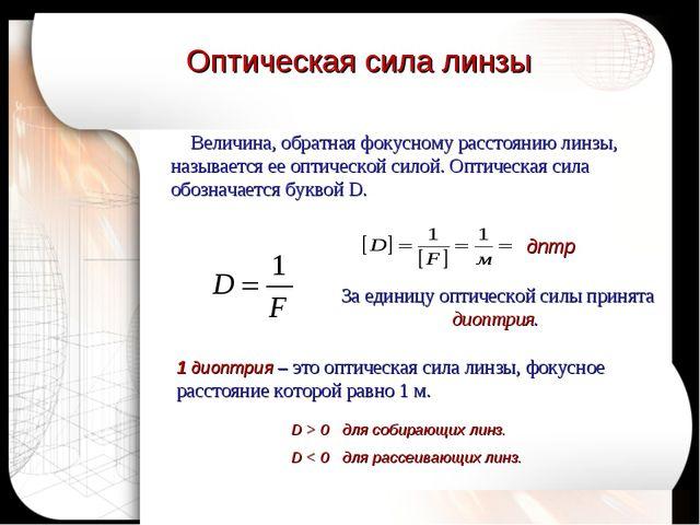 Оптическая сила линзы дптр D > 0 для собирающих линз. D < 0 для рассеивающих...