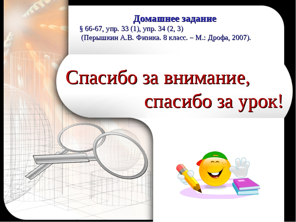 Спасибо за внимание, спасибо за урок! Домашнее задание § 66-67, упр. 33 (1),...
