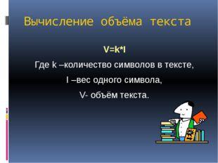 Вычисление объёма текста V=k*I Где k –количество символов в тексте, I –вес од