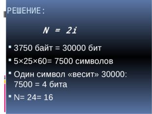 РЕШЕНИЕ: 3750 байт = 30000 бит 5×25×60= 7500 символов Один символ «весит» 300