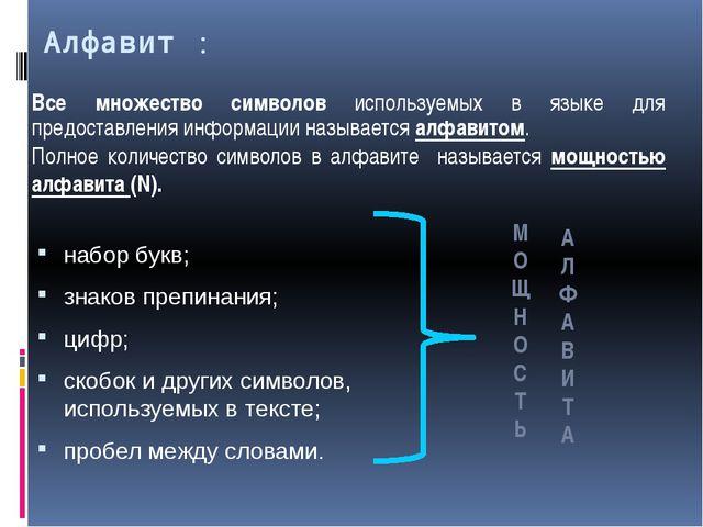 Алфавит : набор букв; знаков препинания; цифр; скобок и других символов, испо...