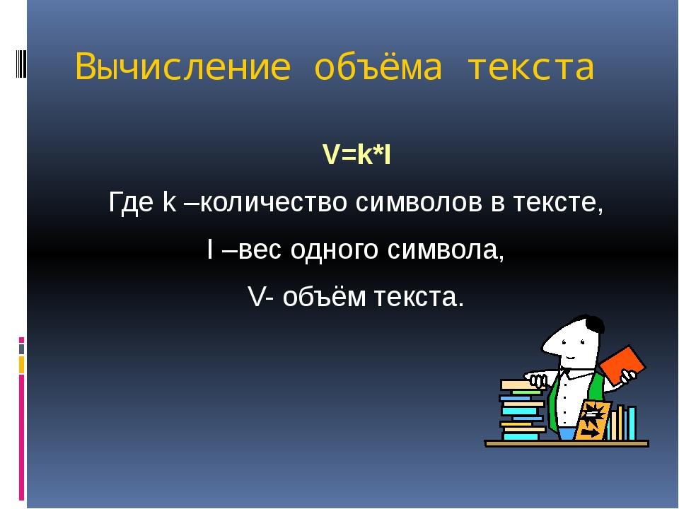 Вычисление объёма текста V=k*I Где k –количество символов в тексте, I –вес од...
