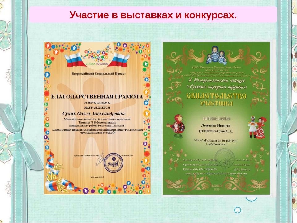 Участие в выставках и конкурсах.