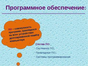 Программное обеспечение: Состав ПО: Системное ПО; Прикладное ПО; Системы прог